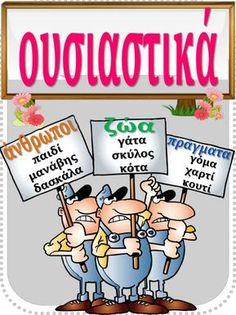 Special Education Teacher, My Teacher, Greek Words, Greek Sayings, School Border, Learn Greek, Greek Alphabet, Greek Language, Starting School