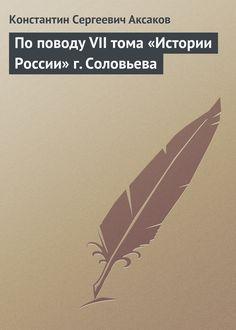 По поводу VII тома «Истории России» г. Соловьева #журнал, #чтение, #детскиекниги, #любовныйроман, #юмор, #компьютеры, #приключения