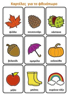 Flashcards: autumn in english and spanish. Play and learn about autumn… Preschool Spanish, Spanish Lessons For Kids, Learning Spanish For Kids, Spanish Basics, Elementary Spanish, Spanish Activities, Spanish Language Learning, Spanish Classroom, Teaching Spanish