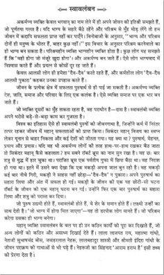 Essay on swami vivekananda as a global saint
