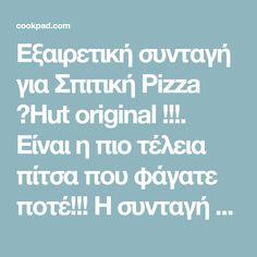 Εξαιρετική συνταγή για Σπιτική Pizza 🎩Hut original !!!. Είναι η πιο τέλεια πίτσα που φάγατε ποτέ!!!  Η συνταγή αυτή είναι για 3 πίτσες!!! Έχει την φήμη της original...τα συμπεράσματα δικά σας.... Pizza Hut, The Originals