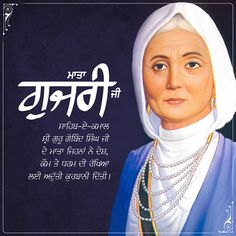 Mata Gujri Ji was the first Sikh Martyr lady in the Sikh history. She is also distinguished by being the wife of a martyr (Guru Tegh Bahaar), mother of a martyr (Guru Gobind Singh), grandmother of four martyr Sahibzadas (Ajit Singh, Jujhar Singh, Zorawar Singh, and Fateh Singh), sister of a martyr ( Kirpal Chand) and aunt of five martyr sons of Bibi Viro, sister of Guru Tegh Bahadar. I begin a wonderful week by sharing about the great women in Sikhism. #SikhHistory  #ManjinderSinghSirsa #S