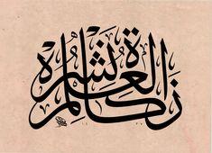 Street Art, Arabic Calligraphy, Islamic, Artwork, Work Of Art, Auguste Rodin Artwork, Artworks, Arabic Calligraphy Art, Illustrators