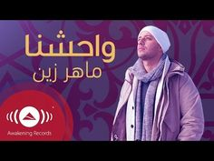 Maher Zain - Assalamu Alayka (Arabic)   ماهر زين - السلام عليك   Official Lyric Video - YouTube Maher Zain Songs, Islamic Pictures, Bollywood Actors, Song Lyrics, Itunes, Awakening, Music Videos, Album, Youtube