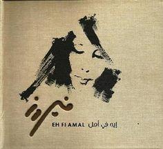 """望み """"Eh Fi Amal"""" - Fayrouz"""