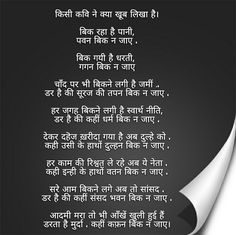 Apj Quotes, Hindi Quotes Images, Soul Quotes, Poetry Quotes, Motivational Quotes, Life Quotes, Qoutes, Poetry Hindi, Hindi Words