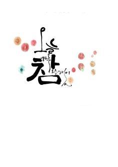 #청주 캘리그라피 이미지 : 네이버 블로그 Calligraphy Quotes, Chinese Calligraphy, Caligraphy, Korean Fonts, Flower Quotes Inspirational, Korean Writing, Writing Fonts, Clothing Photography, Typography