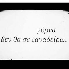 Αχαχαχα Poem Quotes, Poems, Funny Quotes, Funny Statuses, Color Psychology, Greek Quotes, Funny Stories, I Am Happy, Sadness