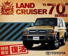LAND CRUISER 70 SERIES 期間限定復活のバナーデザイン