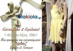 Διαγωνισμός olakiola.gr με δώρο ένα φόρεμα αξίας 106€ - http://www.saveandwin.gr/diagonismoi-sw/diagonismos-olakiola-gr-me-doro-ena-forema-aksias-106e/