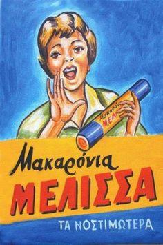 παλιες διαφημισεις - Αναζήτηση Google Vintage Advertising Posters, Old Advertisements, Retro Poster, Poster Ads, Vintage Postcards, Vintage Ads, Old Posters, Old Greek, Old Commercials