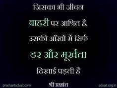 जिसका भी जीवन बाहरी पर आश्रित है, उसकी आँखों में सिर्फ डर और मूर्खता दिखाई पड़ती है| ~ श्री प्रशांत #ShriPrashant #Advait #fear #influence #dependency #stupidity Read at:- prashantadvait.com Watch at:- www.youtube.com/c/ShriPrashant Website:- www.advait.org.in Facebook:- www.facebook.com/prashant.advait LinkedIn:- www.linkedin.com/in/prashantadvait Twitter:- https://twitter.com/Prashant_Advait