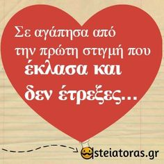 Σε αγάπησα από την πρώτη στιγμή... Tag Image, Greek Quotes, Wise Words, Jokes, Calm, Funny, Meme, Husky Jokes, Memes