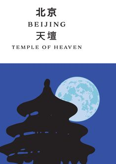Impactful Beijing travel poster featuring the temple of heaven monument China China Map, China Travel, China China, Blue China, Temple Of Heaven, Poster City, Blue Wall Decor, Travel Wall Art, Vintage Art Prints