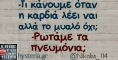 Funny Greek Quotes, Greek Memes, Funny Picture Quotes, Funny Photos, Funny Vid, Funny Clips, Funny Memes, Brainy Quotes, Sarcastic Quotes