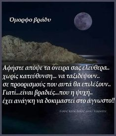 Greek Quotes, Good Night, Life Quotes, Paracord, Nighty Night, Quotes About Life, Quote Life, Living Quotes, Quotes On Life