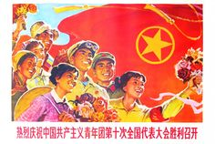 Celebrating the Tenth National Congress of the Young Communist League of China, 1975
