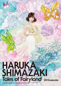 AKB48 2015 Wall Calendar Haruka Shimazaki / Haruka Shimazaki