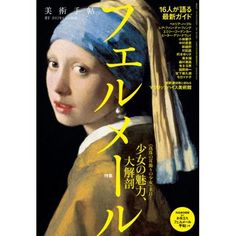 美術手帖 2012年6月号増刊 特集 フェルメール