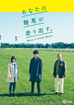 あなたの競馬が走り出す。 Have a Good Race ! 日本中央競馬会 JRA
