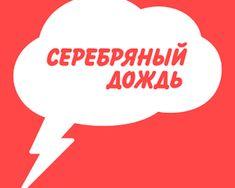 https://vo-radio.ru/web/serebryanyy-dozhdРадио Серебряный дождь - это музыкальная, информационная - развлекательная российская радиостанция, которая начала своё вещание 4 июля 1995 года. Частота вещания 100.1 МГц в городе Москва. Наша радиостанция известна всем своими не ординальными акциями, например ежегодное присуждение премии «Серебряная Калоша». Основателем этой замечательной радиостанции является Дмитрий Савицкий. Целевая аудитория слушатели с высоким интеллектуальным уровнем.