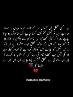 Poetry Quotes In Urdu, Best Urdu Poetry Images, Urdu Quotes, Allah Quotes, Poetry Feelings, Feelings Words, Best Islamic Quotes, Image Poetry, Poetry Lines