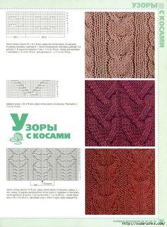 Ливинтернет узоры для вязания