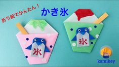 Diy And Crafts, Arts And Crafts, Paper Crafts, Japanese Origami, Preschool Learning Activities, Child Day, Origami Paper, Diy For Kids, Paper Art