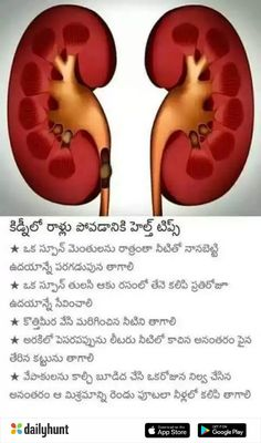 Saved by radha reddy garisa Good Health Tips, Health And Fitness Articles, Natural Health Tips, Natural Health Remedies, Health And Beauty Tips, Healthy Tips, Natural Skin Care, Health Fitness, Beauty Tips Blog