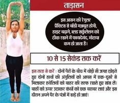 25 ideas for yoga meditation poses articles Health And Fitness Expo, Health And Fitness Articles, Good Health Tips, Natural Health Tips, Healthy Tips, Yoga Motivation, Yoga Asanas Names, Yoga Poses, Yoga Health Benefits