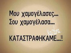 !!! Endless Love, Greek Quotes, Sky, Heaven, Heavens