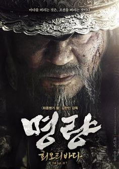 "Movie #38: "" The Admiral: Roaring Currents"" is a South Korean 2014 film.  A navy war between Japan and Korea."
