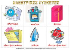 Office Supplies, Language, Education, Toddlers, Blog, Kids, Modern, Young Children, Young Children