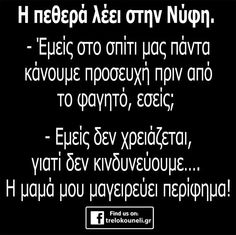 Funny Status Quotes, Funny Greek Quotes, Greek Memes, Funny Statuses, Stupid Funny Memes, Funny Texts, Very Funny Images, Funny Photos, Laughing Quotes