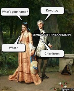 Funny Images, Funny Photos, Ancient Memes, Funny Greek, Greek Quotes, Jokes Quotes, Sarcasm, Laughter, Names