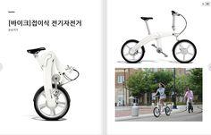 접이식 전기자전거