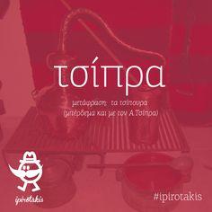 τσίπρα μετάφραση: τα τσίπουρα (μπέρδεμα και με τον Α.Τσίπρα)… Meant To Be, Funny Quotes, Greek, Movies, Photos, Movie Posters, Funny Phrases, Pictures, Films