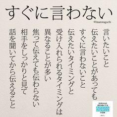 イメージ 1 Words Quotes, Me Quotes, Motivational Quotes, Inspirational Quotes, Sayings, Common Quotes, Japanese Quotes, Special Words, Meaningful Life