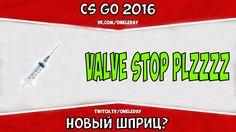 CS GO 2016 - НОВЫЙ ШПРИЦ В КС ГО WILDFIRE