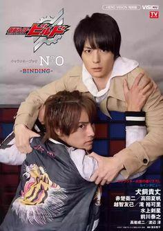 2017年9月1日(金)発売『仮面ライダービルド キャラクターブック No.0〜BINDING〜』 表紙は #犬飼貴丈 くん× #赤楚衛二 くん。 Boys Who, My Boys, Just Love, Peace And Love, Kamen Rider Series, Japanese Boy, Marvel Entertainment, Boyish, Cute Guys