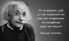 Greek Quotes, Great Words, Family Kids, Albert Einstein, Love Quotes, Inspiration, Qoutes Of Love, Biblical Inspiration, Quotes Love