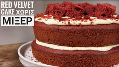 Πως να φτιάξετε το πιο εύκολο Red Velvet Cake ΧΩΡΙΣ ΜΙΞΕΡ - Red Velvet Cake Recipe - YouTube Velvet Cake, Red Velvet, Tiramisu, Cupcakes, Ethnic Recipes, Cooking, Desserts, Food, Youtube