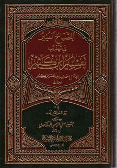 By: Imaam Ibn Kathir Publisher: Hardcover, 1900 pages Alternate SKU: bok318, 318, 22203182