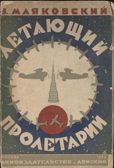 "Book cover first edition ""Letayushchiy Proletariy"" (Flying Proletariat) by Vladimir Mayakovsky. Constructivist cover featuring airplane and Sukhov Tower in Moscow by Grigory Bershadsky. Published: Avio Publishing House and Aviokhim, Moscow, 1925."