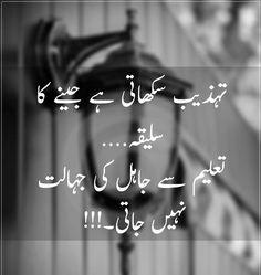 Poetry Quotes In Urdu, Best Urdu Poetry Images, Love Poetry Urdu, Urdu Quotes, Wisdom Quotes, Islamic Quotes, Quotations, Qoutes, Best Quotes In Urdu