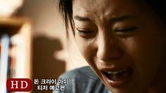 돈 크라이 마미 (Don't Cry Mommy, 2012) 티저 예고편 (Teaser Trailer)