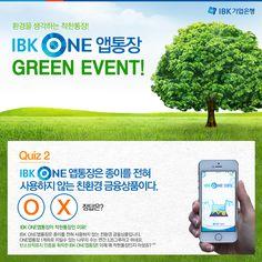 IBK ONE앱통장 페이스북 #이벤트 2. 환경을 생각하는 착한통장! OX퀴즈 정답을 외쳐주세요!~11.16(일) ▶http://on.fb.me/1pGlkuw