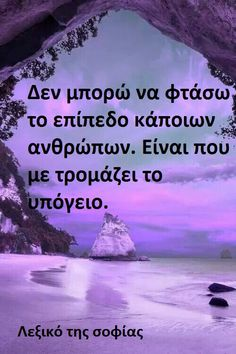 Basement is two dark for me. Advice Quotes, Words Quotes, Me Quotes, Sayings, Galatians 6 9, Philippians 4, Smart Quotes, Enjoy Your Life, Greek Quotes