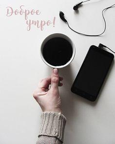 Воскресенье. Выходной. Чашка чая. Музыка и Instagram. Доброе утро! #sunday # weekend #tea #misic #instagram #white # flatlay #minimal #minimalist #morning