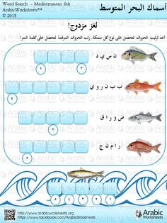 1000 images about animals themed worksheets on pinterest types of fish in arabic and reptiles. Black Bedroom Furniture Sets. Home Design Ideas